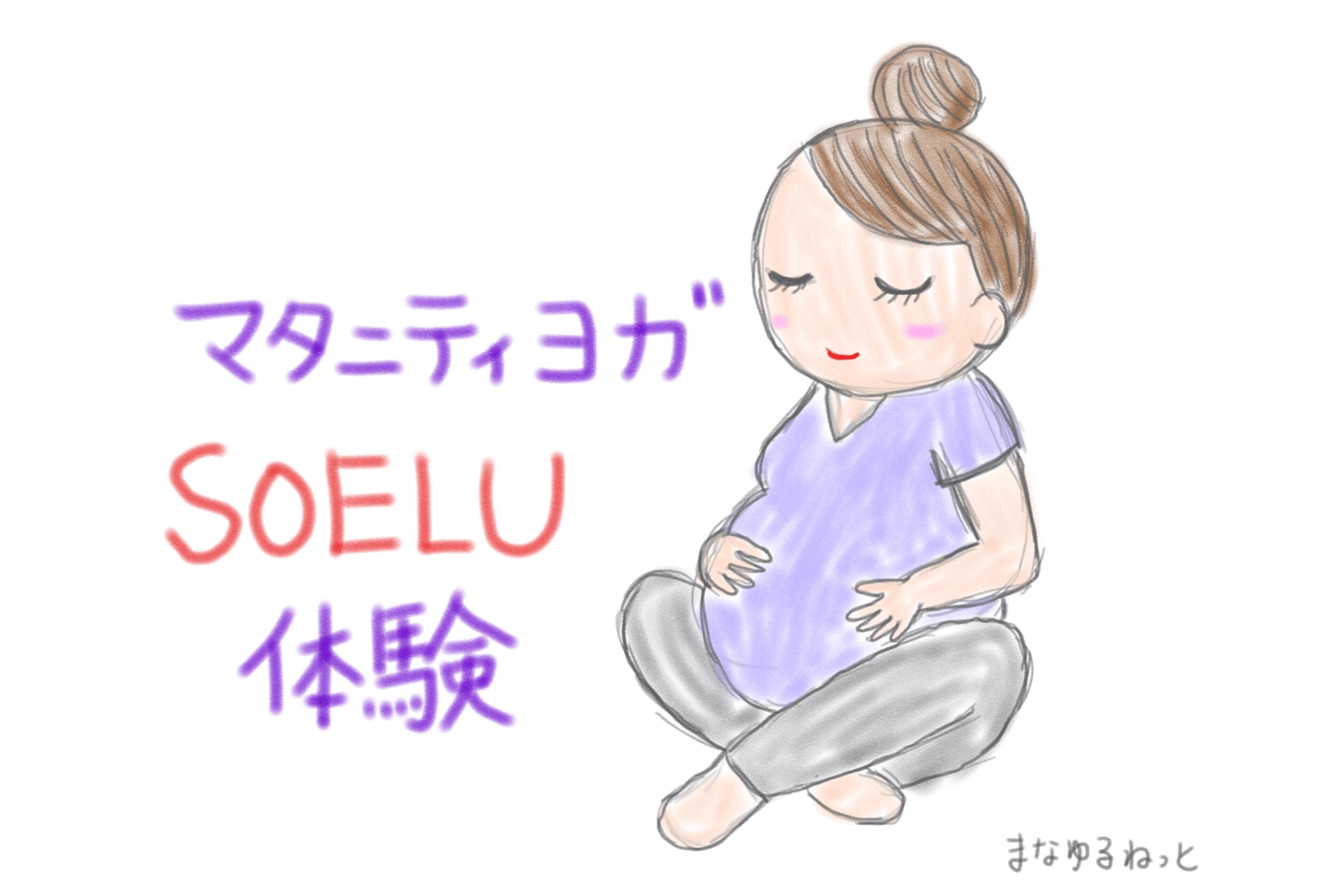【無料体験あり】妊娠中は自宅でマタニティヨガをしよう!オンラインヨガ「SOELU(ソエル)」の体験方法