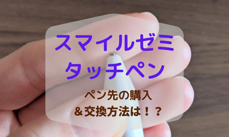 【注意】スマイルゼミのタッチペンのペン先交換方法は?早めに取り替えて無駄な出費を防ごう!