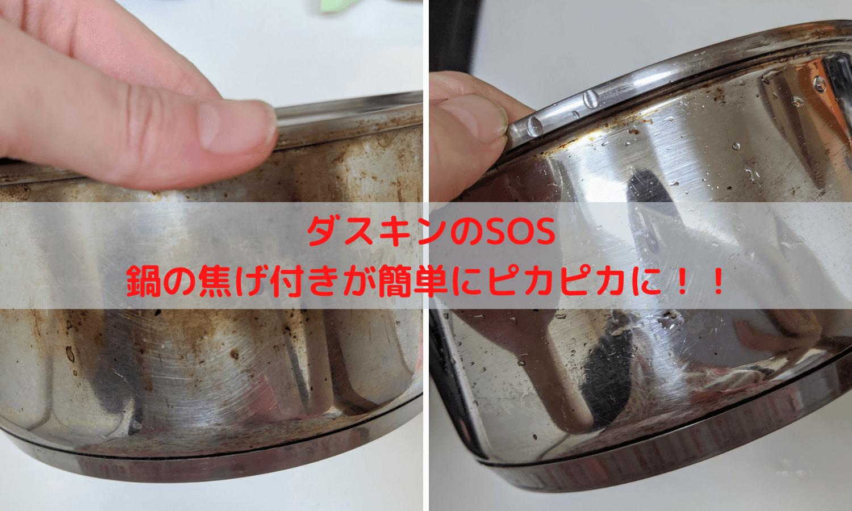 鍋の焦げ付きが簡単に落ちる!ダスキンのSOSでものの数分でピカピカになった
