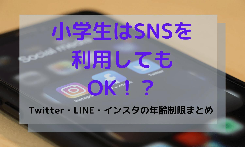 小学生はSNSを利用してもOK!?Twitter・LINE・インスタの年齢制限をまとめた