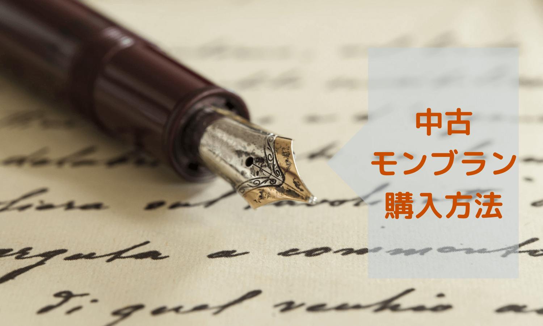 【失敗なし】中古モンブラン万年筆をネット購入する方法