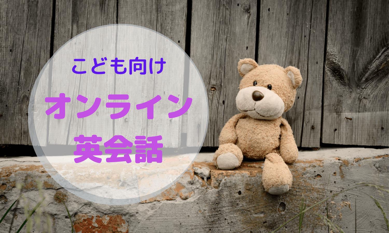 【無料体験】こども向けオンライン英会話hanaso kidsを受講してみた。良かったところを気になるところをレビュー!