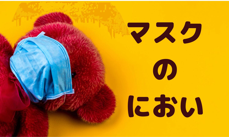 【3秒ケア】マスクがくさい原因は口臭!?