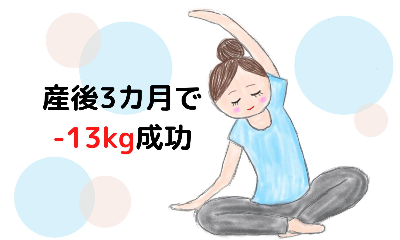 1人目で産後太りした主婦が2人目「産後3カ月」で-13kgに成功した方法を公開☆
