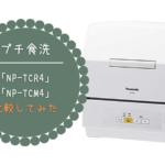 【プチ食洗】「NP-TCR4」と「NP-TCM4」どっちを選ぶのが正解?