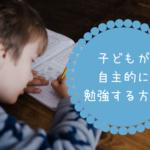 【大成功】宿題をやらない小学3年生が自主的に勉強するようになる6つの秘策